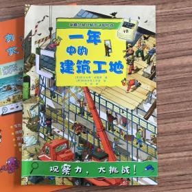儿童绘本 一年中的建筑工地