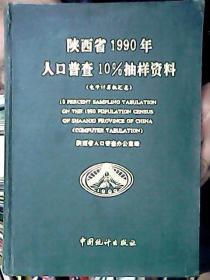 陕西省1990年人口普查10%抽样资料【电子计算机汇总】