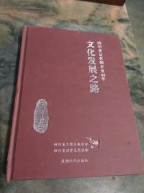 四川非公有制企业40年 文化发展之路 (1978-2018)