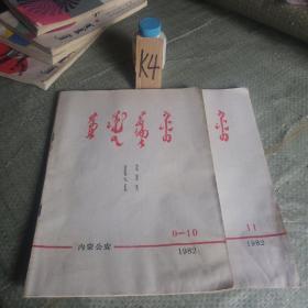 内蒙公安    1982年9-10/11二本共售    蒙文版。