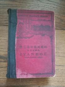 1933年商务印书馆劫后英文版《撒克逊劫后英雄略》(馆藏书)