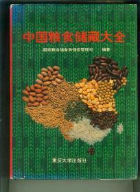 中国粮食储藏大全