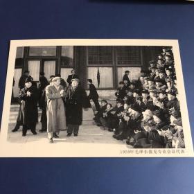 【老照片】毛泽东、朱德、周恩来、杨尚昆接见会议代表(卖家不懂照片,买家自鉴,售出不退)