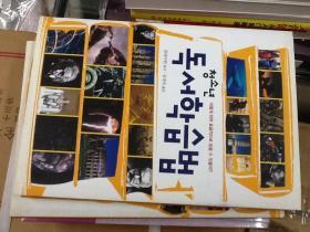 青少年如何高效率读书朝鲜文