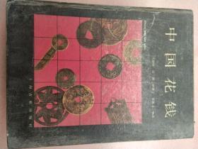 中国花钱1992上海古籍出版祉。先鉴定后买售出不退换。