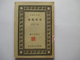 百科小丛书 羣经概论