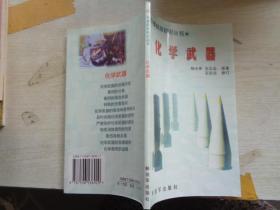 化学武器 军事科技丛书