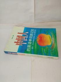 中国人的英语单词速记法:变形、衍生快速记忆英语10000基本词汇