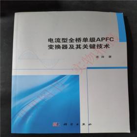 电流型全桥单级APFC变换器及其关键技术(后封皮有折痕)9787030531094