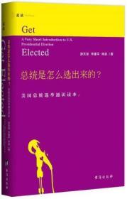 总统是怎么选出来的?:美国总统选举通识读本
