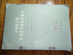 中国科学院应用化学研究所集刊.第一集(创刊号.分析化学专号.道林本)