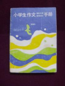 小学生作文手册(精彩片段、常用词汇)