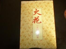 火花《水浒》珍藏集(16开精装本.108将全)个人藏书,有代编号的收藏证书,外有合套