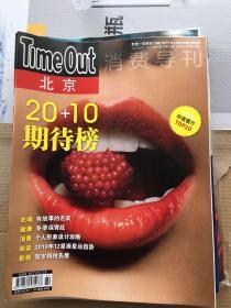 北京消费导刊(有故事的名菜)x63