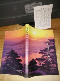 纪念阮汉清同志文集【附勘误表一张】