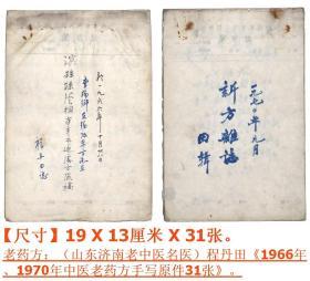 老药方:(山东济南老中医名医)程丹田《1966年、1970年中医老药方手写原件31张》.【尺寸】19 X 13厘米 X 31张。