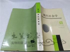 现代社会学 宋林飞 上海人民出版社 1987年11月 大32开平装