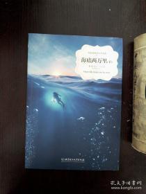 海底两万里  下册 教育部新课标、中小学生必读书目