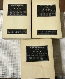 《云五社会科学大辞典》1-12全