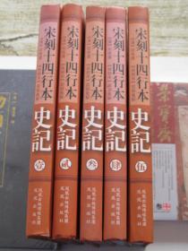 宋刻十四行本史记【共5册】精装,一版一印,未阅读