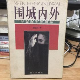 围城内外:中国婚外恋揭秘