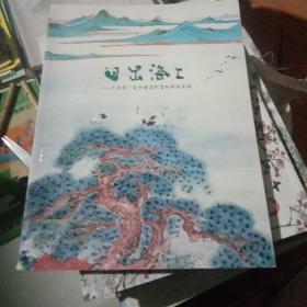【拍卖图录】上海道明2013年春季拍卖会·日出东方——上海第一届中国画院画师精品专场