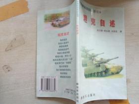 坦克自述 军事科技知识丛书