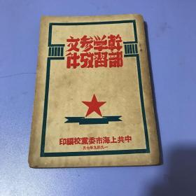 红色文献: 干部学习参考文件