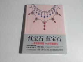 红宝石 蓝宝石(全新未开封)