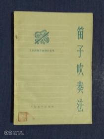 《工农兵音乐知识小丛书:笛子演奏法》