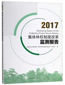 正版新书2017集体林权制度改革监测报告