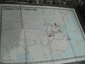 教学挂图 :中国原始社会氏族公社遗址分布图【标号1】
