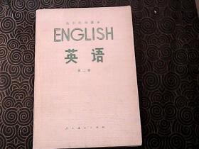 英语  第二册【高中代用课本】