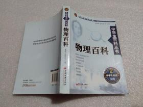 中学生百科丛书.物理百科