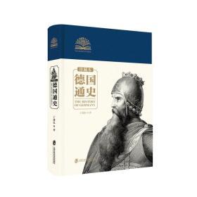 新书--德国通史:珍藏版(精装)