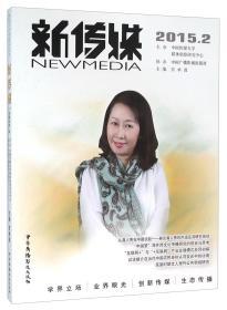 新传媒2015.2