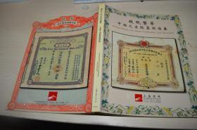 上海阳明钱币拍卖图录2015年12月 故纸繁华 中国老股票与债券