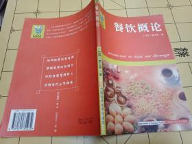 台湾饭店餐饮管理经典--《餐饮概论》+《餐饮管理》16开2册和售