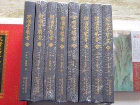功顺堂丛书(全八册)全新,塑封,一版一印,第一册已开封