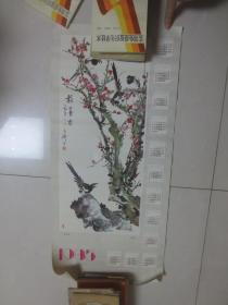 王雪涛 年画 2张(未用过)