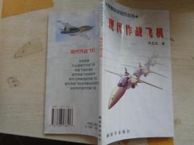 军事科技知识丛书-现代作战飞机