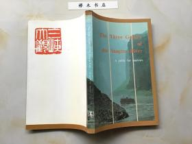 The Three Gorges of the Yangtze River三峡大观(英文)