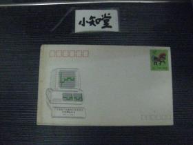 广东省邮电产品量统计基本知识有奖测验纪念封