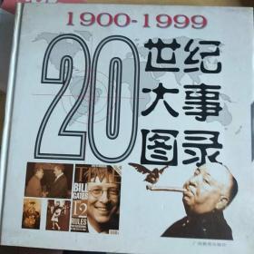 20世纪大事图录(1900-1999)