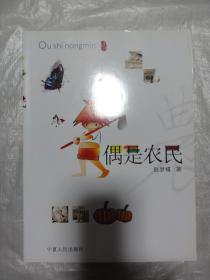 偶是农民(这是一本中短篇小说集,反映了改革开放30年来农村的生活和变迁。全书通过60余篇小说)