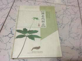 湖北药材志  [1] 16开精装