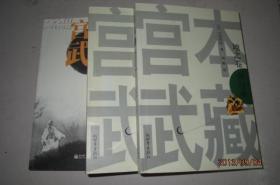 宫本武藏 剑与禅 1.2.3. 水之卷,地之卷,火之卷 合售