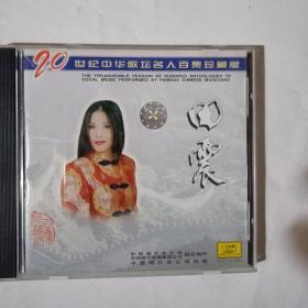 20世纪中华歌坛名人百集珍藏版:田震CD