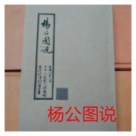 杨公图说 正宗形峦家派乾隆八年老风水地理师秘传书籍