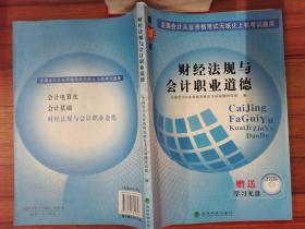 最新版 《财经法规与会计职业道德》